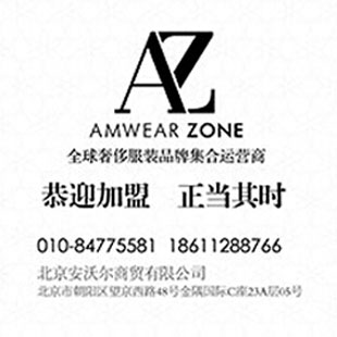 AZ国际名品集合店让您轻松拥有只属于你的时尚名品衣橱