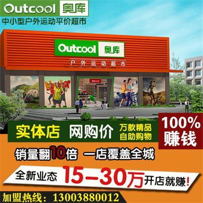 小县城加盟奥库户外运动超市开店即赚诚邀加盟