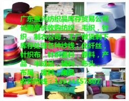 高价收购库存处理各种辅料面料