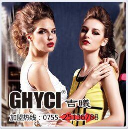GHYCI吉曦女装,大品牌,值得信赖,诚邀加盟