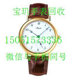 嘉兴个人手表回收
