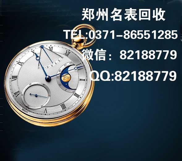 郑州回收二手宝玑表