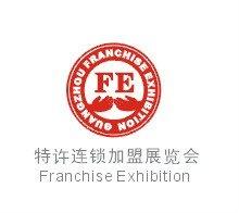 2015第三十一届广州特许连锁加盟展览会秋季展