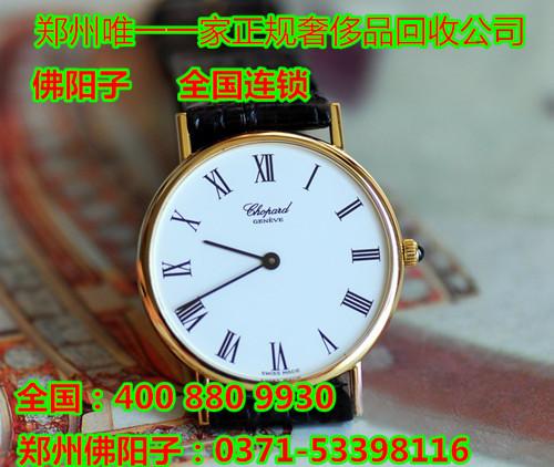 郑州萧邦名表高价回收