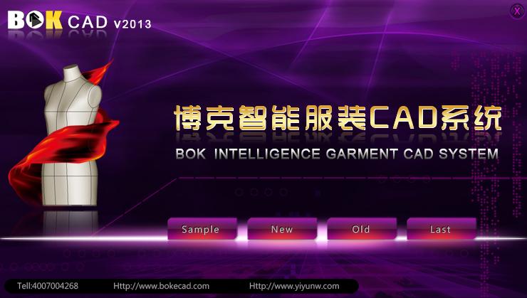 博克提供新品博克智能服装CAD|CAD
