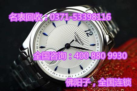 郑州高价回收浪琴机械手表