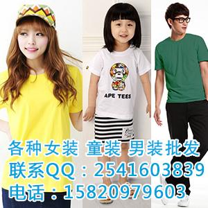 15年今夏韩版女装T恤批发