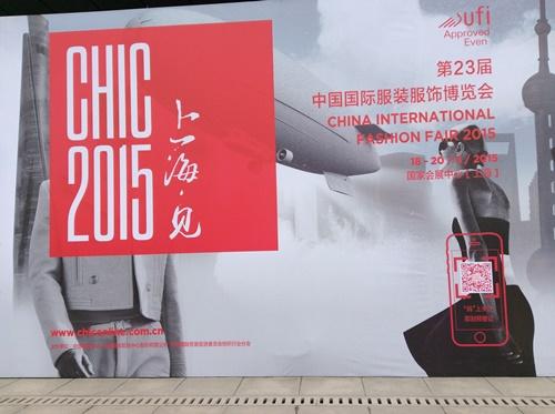2015中国国际服装服饰博览会(CHIC2015秋季展)