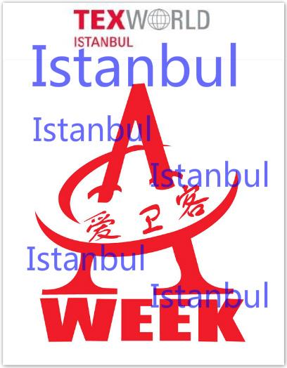 2015年土耳其纺织服装面料展辅料展纱线展
