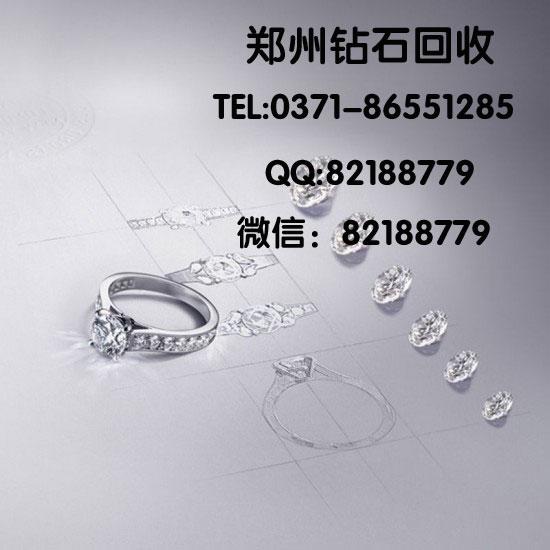 郑州二手钻石首饰回收