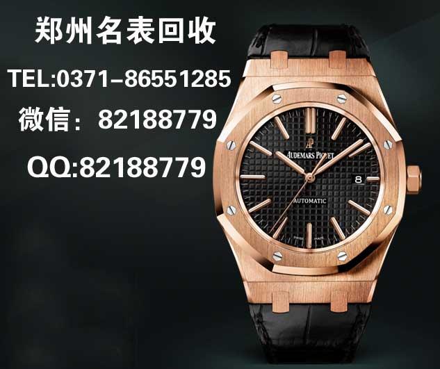 郑州二手爱彼机械手表回收