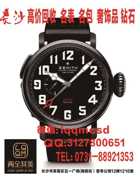 长沙真力时手表回收