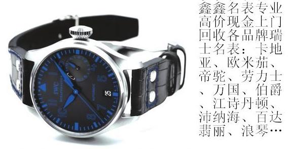 无锡回收二手手表上门交易