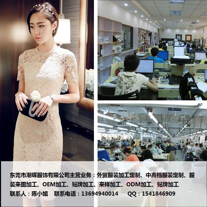 外贸女装服装加工来版定制来