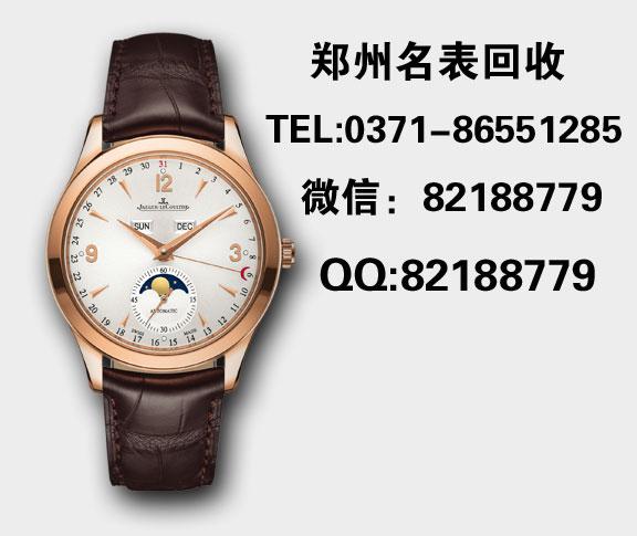 郑州瑞士积家手表回收