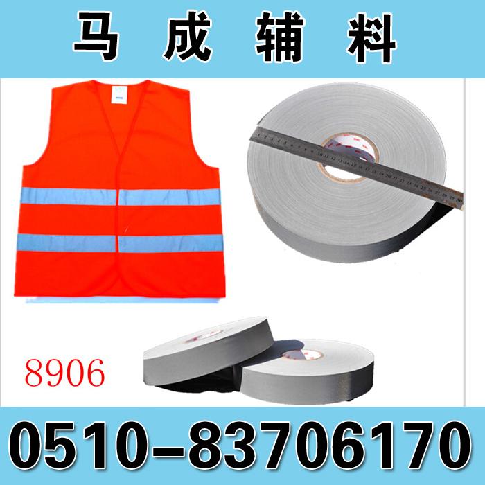 3M8906反光布厂家供应