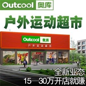 奥库户外运动超市,引领实体开店新潮流