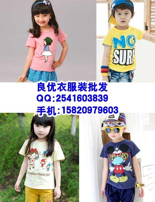 贵州时尚夏季童装T恤批发