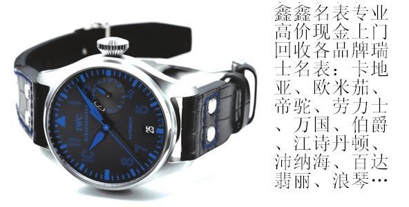 马鞍山回收万国手表