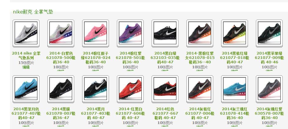 高品质的耐克超A Nike Air Max供应