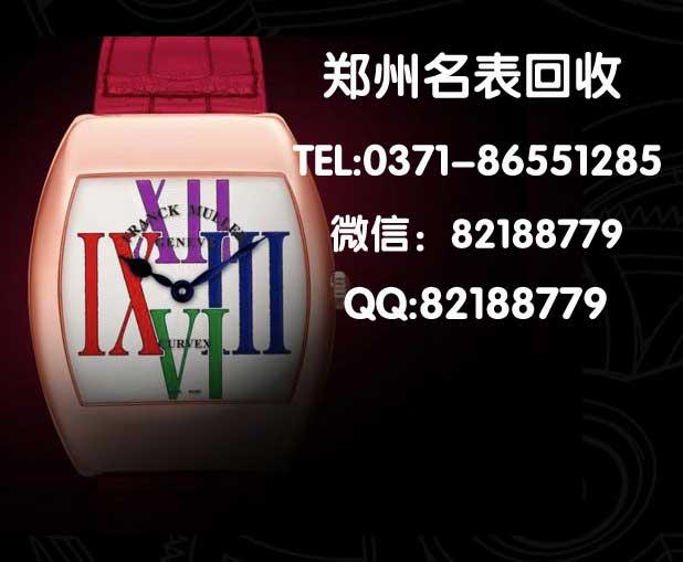 郑州法兰克穆勒二手表回收