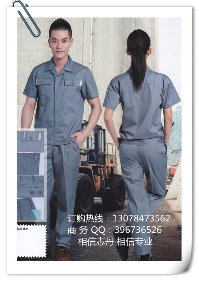 志丹ZD2015佛山工作服定做批发