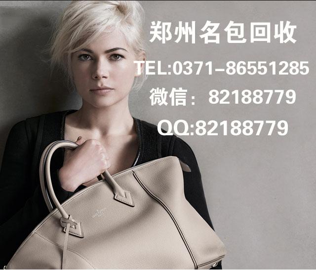 郑州LV路易威登包包浪琴手表回收