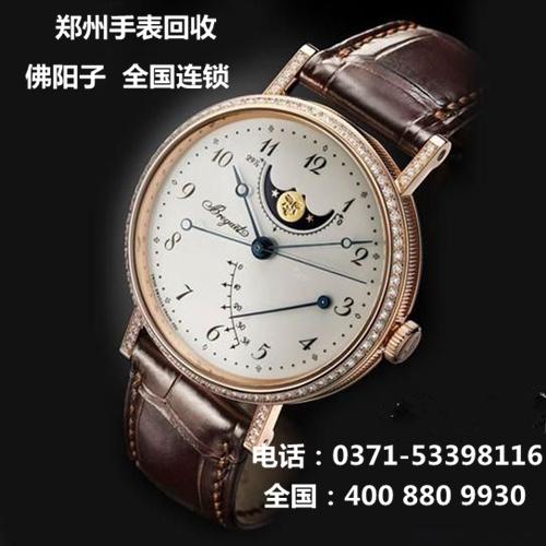 郑州手表宝玑高价回收