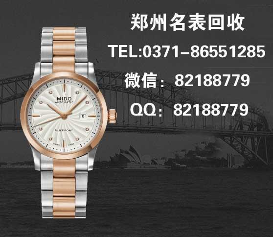 郑州二手美度手表回收