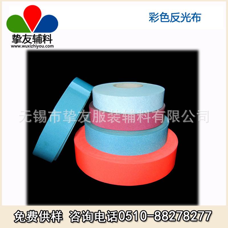 彩色反光布厂家供应