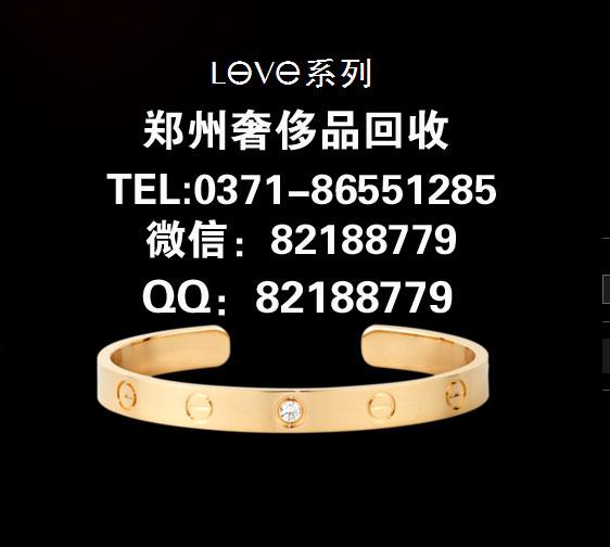 郑州二手卡地亚钻石手镯回收
