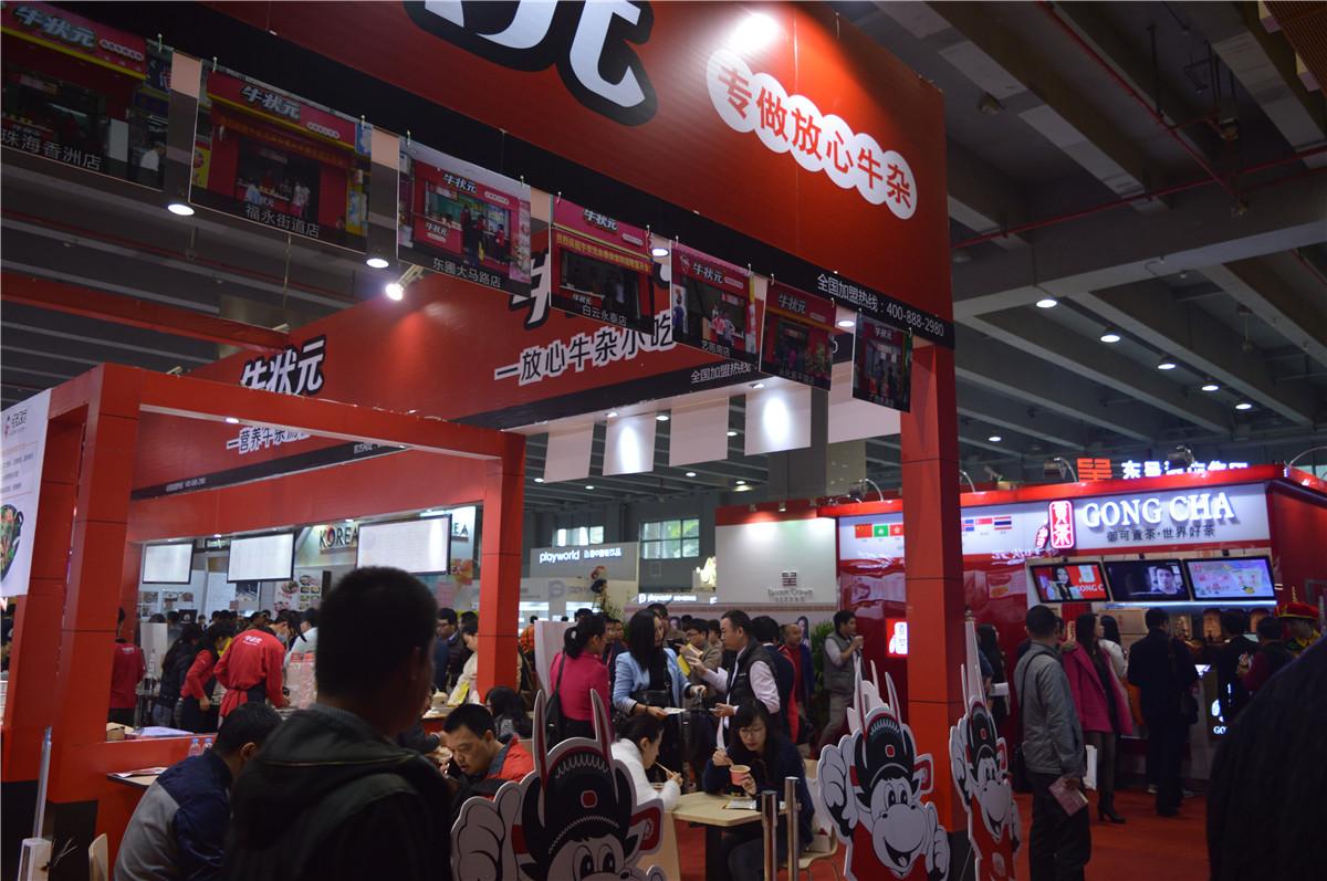 第三十一届广州特许连锁加盟展览会秋季展