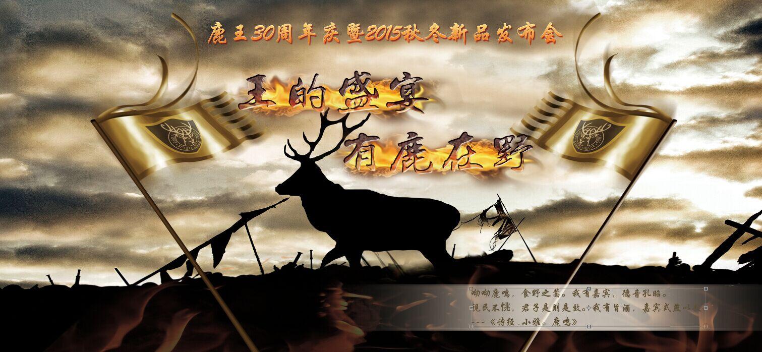 """""""王的盛宴,有鹿在野""""-----鹿王30周年庆暨2015秋冬新品发布会隆重开幕!"""