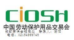 中国成都劳动保护用品交易会