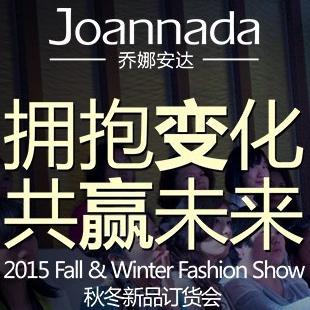 乔娜安达2015秋冬女装新品发布会圆满成功,诚邀加盟