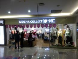 庆祝摩卡汇品牌服装又有3家专卖店进入嘉荣商场,诚邀加盟