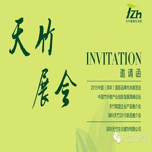 天竹健康生活馆盛装出席第十届深圳国际品牌内衣展