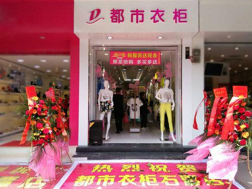 热烈祝贺都市衣柜广州石潭店隆重开业,开业大吉,诚邀加盟