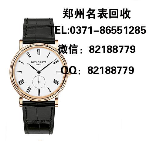 郑州百达翡丽二手表回收