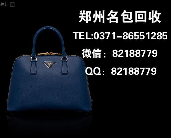 郑州普拉达二手包包回收