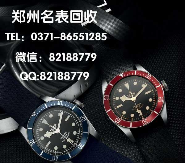 郑州Tudor帝舵手表回收