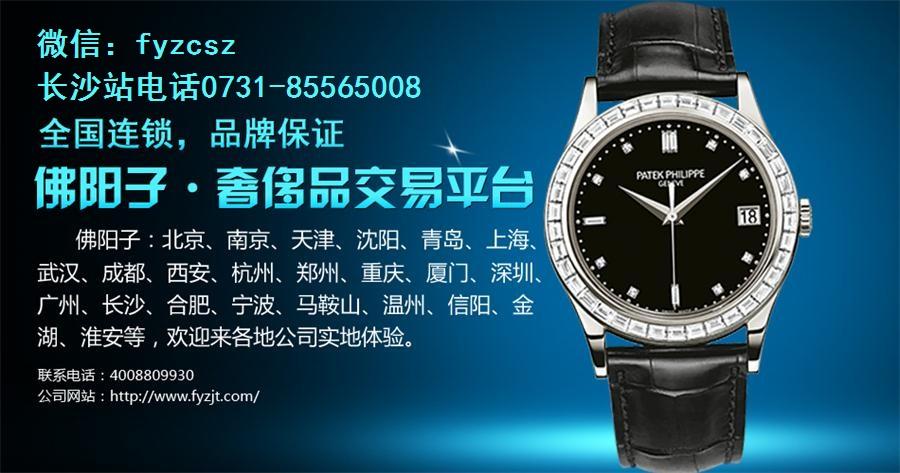 长沙伯爵手表回收