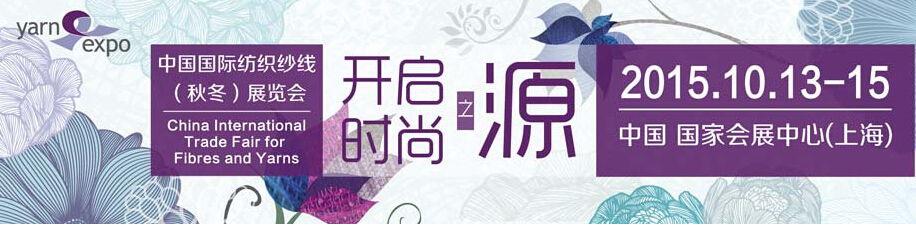 2015中国国际纺织纱线展览会(秋冬)