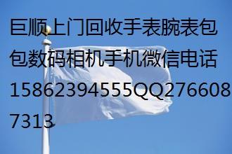 扬州顶级名表回收