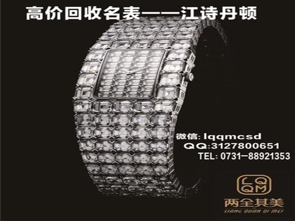 長沙江詩丹頓腕表回收