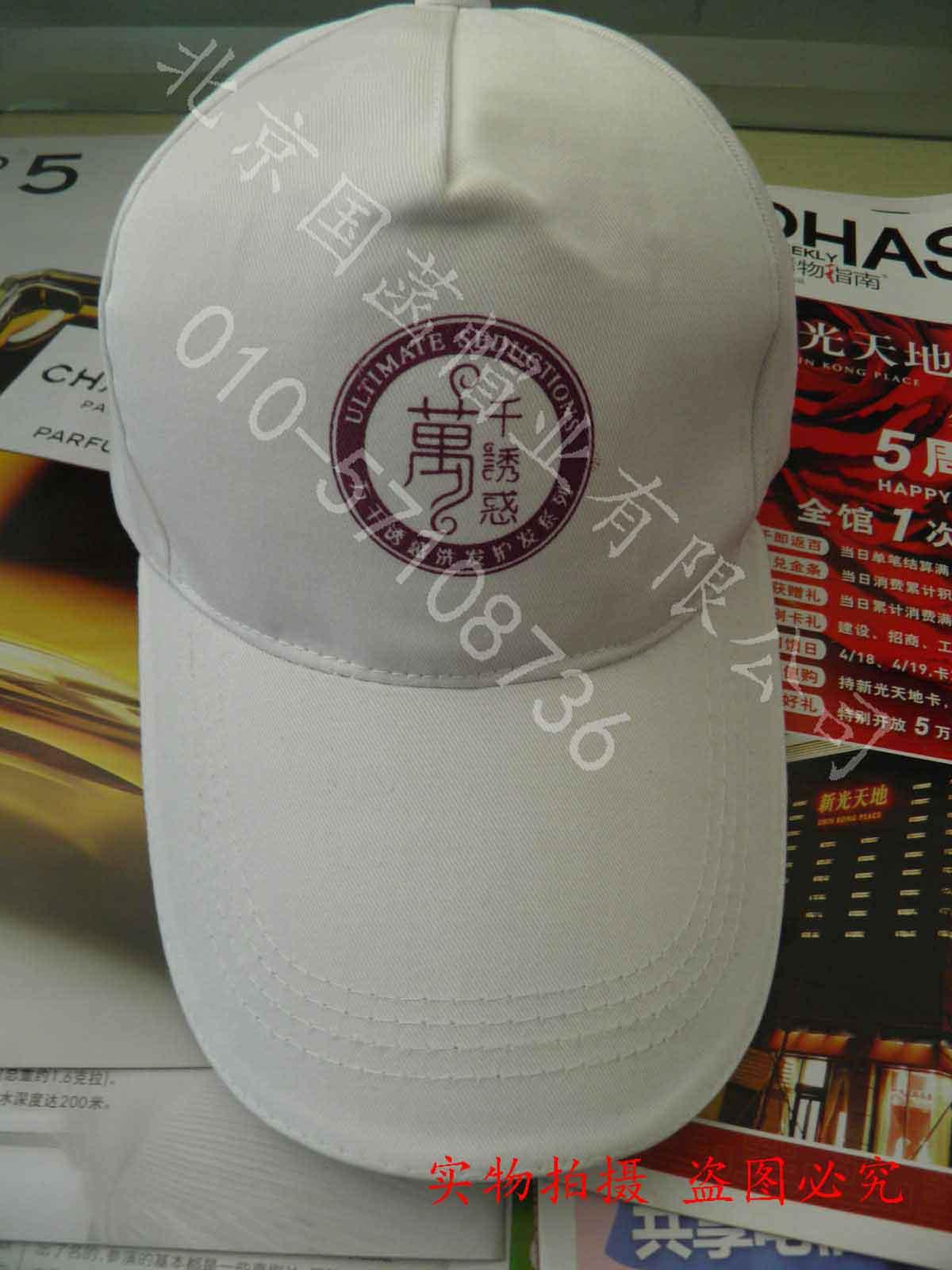 北京帽子厂定做