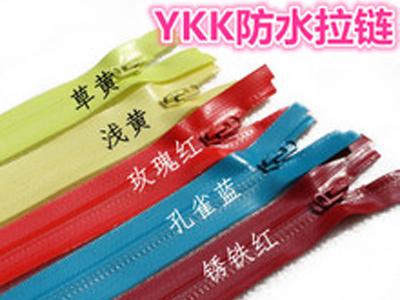 杭州特价YKK防水拉链批发