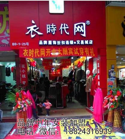 武汉中年女装加盟