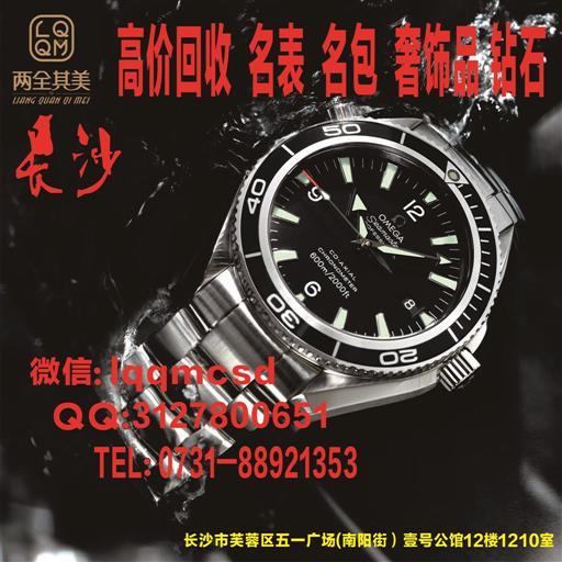 长沙欧米茄手表回收