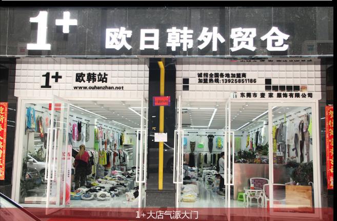 广东虎门欧洲站外贸品牌女装夏季低价批发